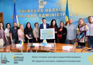 На Киевщине стартовал проект по QR-кодированию исторических памятников